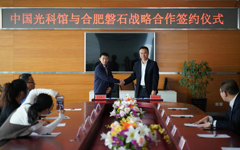 A Strategic Cooperation Agreement Signed Between China Optical Science and Technology Museum and Hefei Panshi